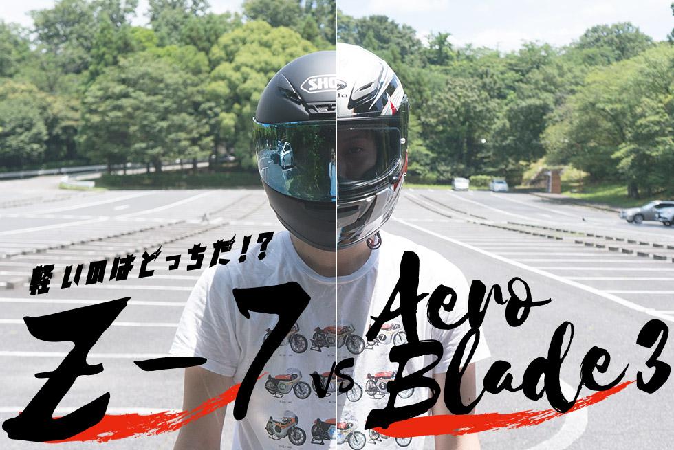 軽いヘルメットの2強「SHOEI Z-7」と「OGK KABUTO エアロブレード3」を比較してみた。