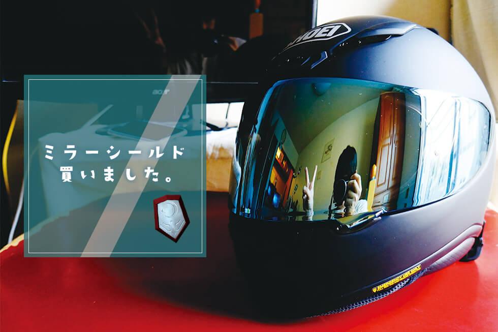 Shoei Gt Air >> 『SHOEI Z-7』がやってきた!【後編】ミラーシールドでイケメン計画。│HAQ portal