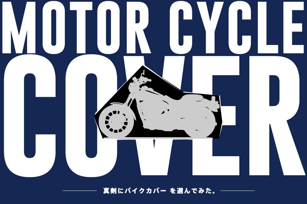 カバー おすすめ バイク